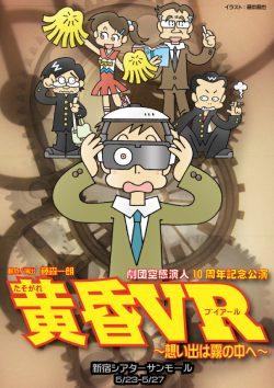 劇団空感演人「黄昏VR」